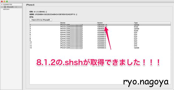 8.1.2の.shshが取得できました!!!