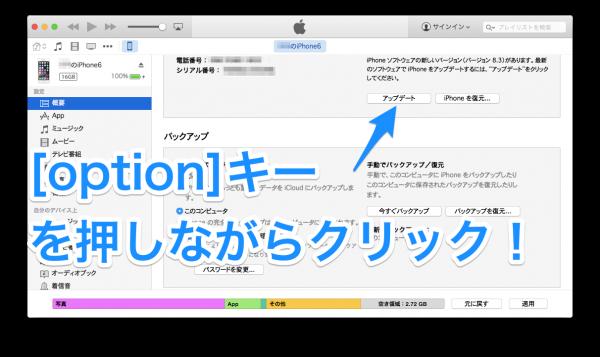 [option]キー を押しながらクリック!
