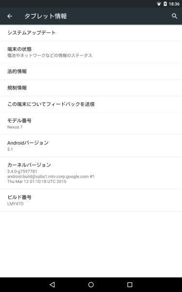 Android5.1.0