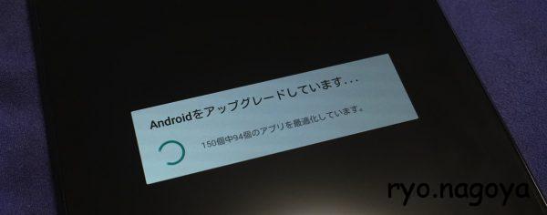 Android5.1.1 (LMY47V)ファクトリーイメージでアップデート[Nexus72013][Mac]