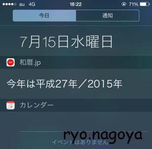 iPhoneに「平成何年」か教えてもらう3つの方法