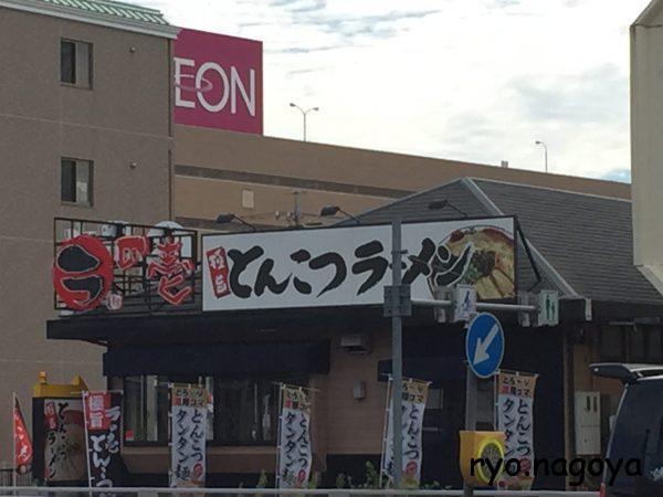 とんこつラーメン ラの壱 春日井店