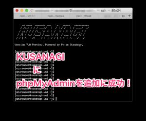 KUSANAGI(超高速WordPress仮想マシン)にphpMyAdminを導入する方法