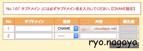 CNAMEはサブドメインが必須