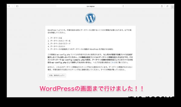 Microsoft Azure上の超高速WordPress仮想マシン「KUSANAGI」上で独自ドメインを設定できた![仮想マシン][サブドメインなし]
