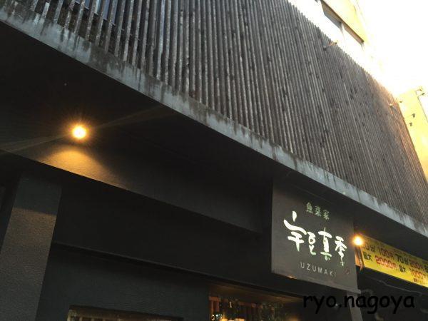 魚菜家 宇豆真季 (うずまき)