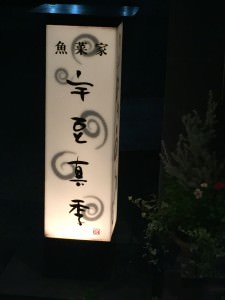 ごりゅごさんのブログ塾の懇親会で初めて皆さんとお酒を飲みました! #ブログ塾 魚菜家 宇豆真季 (うずまき)にて