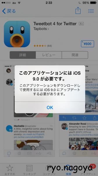 iOS9が必要