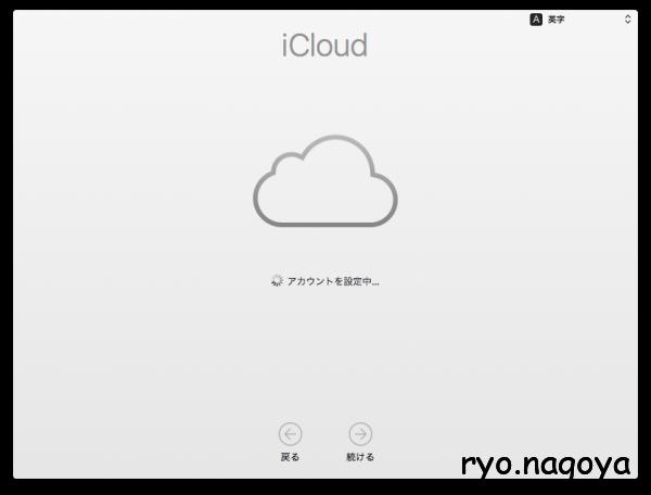 iCloudログイン完了