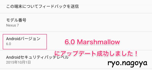 Nexus 7 [2013] (Wi-Fi)を6.0  Marshmallowにファクトリーイメージからアップデートしてみました![要ブートローダーアンロック]