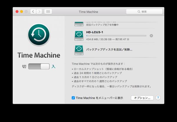 Time Machineにバックアップ