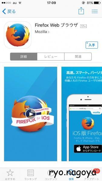 iOS版「Firefox Web ブラウザ」が正式に登場!パソコンとの同期が素晴らしく便利!