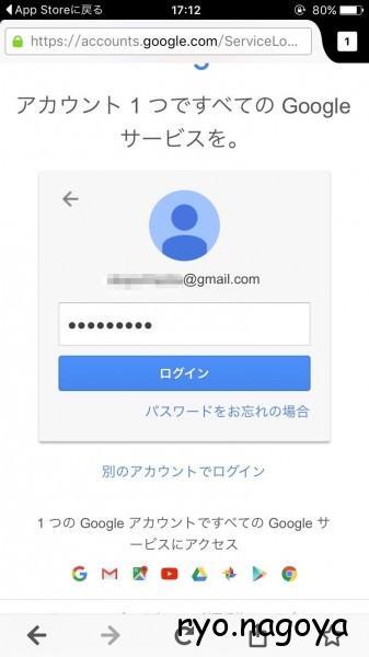 保存されているパスワードの共有