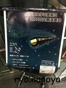 名古屋大学吹奏楽団の定期演奏会に行ったら、良いことが沢山あった!