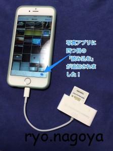 [iPhone6]iOS9.2にアップデートしたら、Camera Connection Kitが使えるようになった!