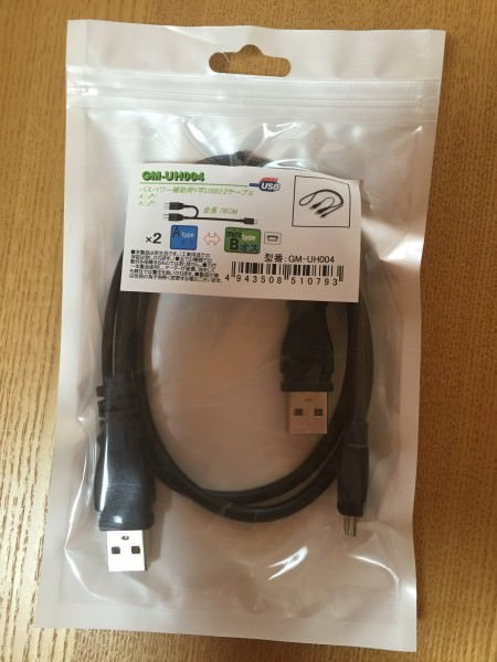 Groovy 電源補助ケーブル付USBケーブル GM-UH004