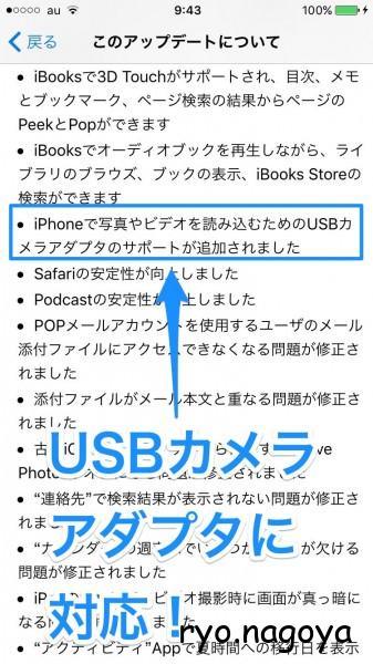 USBカメラアダプタに対応