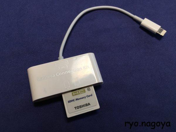 非純正のCamera Connection Kit