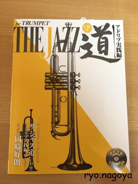 「トランペット ザ ジャズ道 アドリブ実践編 ~コード&スケール・エクササイズ」を買いました! 岡崎好朗さんのように吹けるようになりたい人は必見の本!