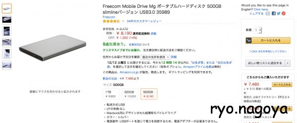 Amazonでの価格