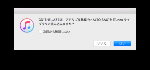 あれ、for ALTO SAX