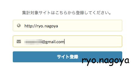 サイトに登録