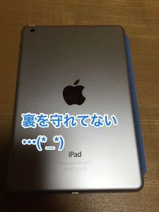 Apple 純正スマートカバー、ポリウレタン製 を訳ありで 3,120 円で買えた! しかし裏を守れなかった•••