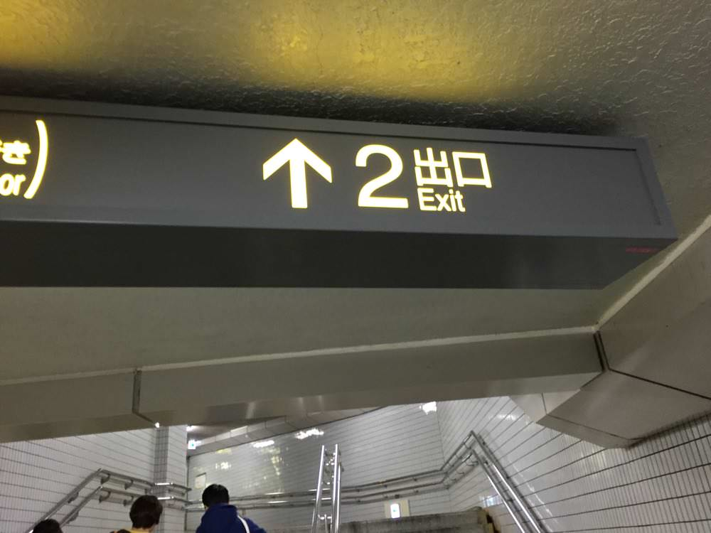 2番出口を出る