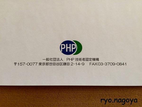 おお PHP技術者認定機構