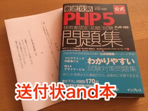PHP技術者認定機構からPHP5の初級試験の問題集を当選していただきました!