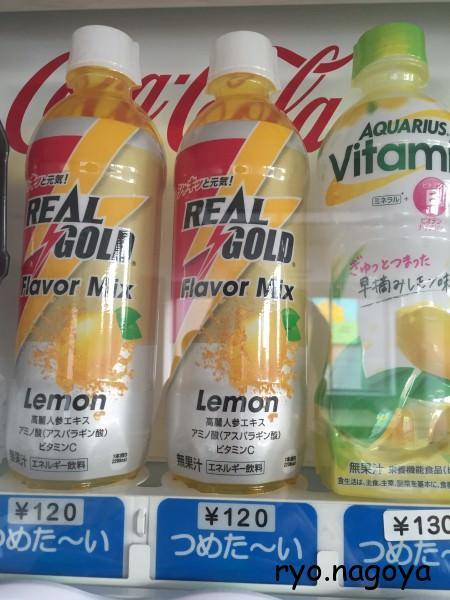 リアルゴールド フレーバーミックス レモン 自動販売機で120円