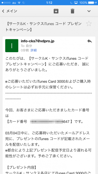 来たメール