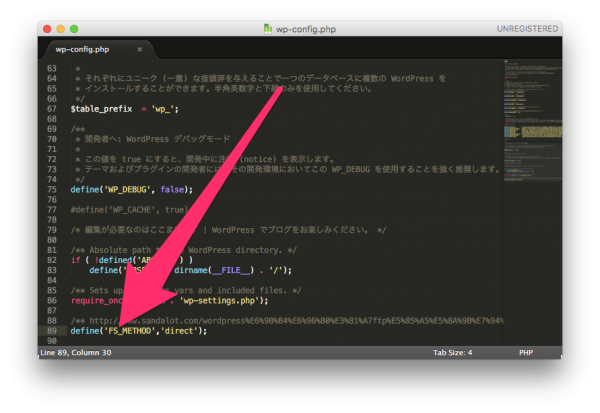 wp-config.phpにこちらを記述