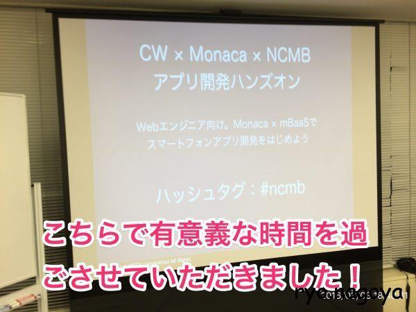 こちらで有意義な時間を過ごさせていただきました!「【ハイブリッドアプリ開発ハンズオン】クラウドワークス × Monaca × NCMB]」#ncmb