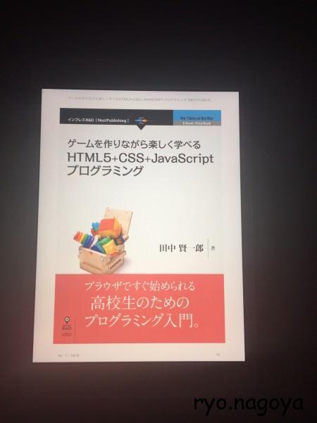 ゲームを作りながら楽しく学べるHTML5+CSS+JavaScriptプログラミング (NextPublishing)[Kindle版]