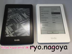 [今日まで!]5/22日までの学割で「Kindle 7」を買い「Kindle Paperwhite (第1世代)」と比較、ストレージ容量だけ唯一廉価版の勝ち!