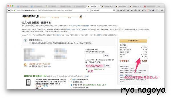 Amazon購入画面