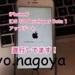 iPhone6をiOS 10 Developer Beta 1にアップデートする[エラー45に対処できた!]
