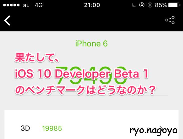 [iPhone6]iOS 10  Beta 1 vs iOS9.3.2 vs iOS9.2とベンチマーク比較!勝者は誰だ?