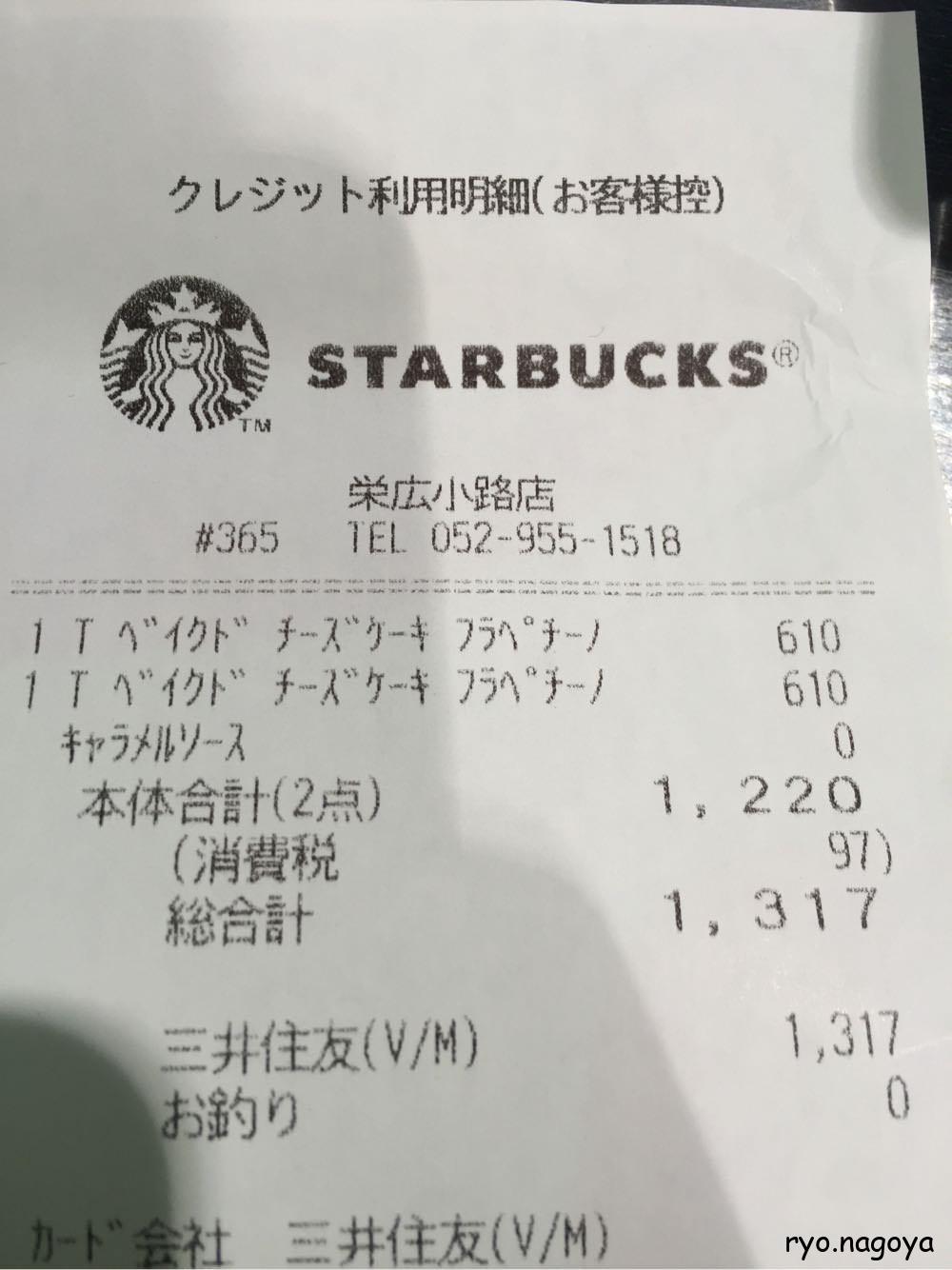 このカスタマイズは0円
