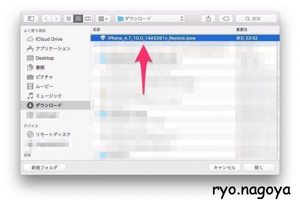 iPhone_4.7_10.0_14A5261v_Restore.ipswを開く