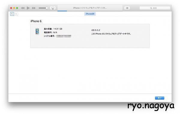 iOS 10.0 beta インストール中