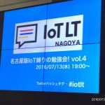 名古屋版IoT縛りの勉強会! IoTLT名古屋 vol.4@名城大学 社会連携ゾーンshakeはとても楽しかった! #IoTLT