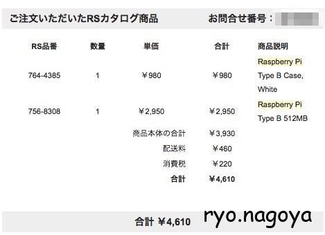RSオンラインにてRaspberry Pi Type B 512MBと白のケースを購入