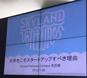 [Skyland Ventures Campus in 名古屋]起業家の講演を聞き、その一歩への世界を体感できてすごく有意義な時間でした #SVcampus