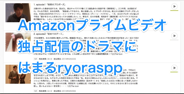 Amazonプライム・ビデオの「はぴまり」を見て、Amazonの本気を見せつけられた。地上波危し