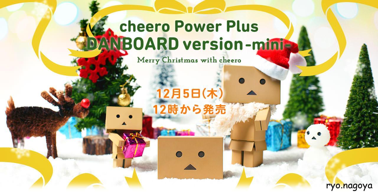{速報}Cheeroから新たなバッテリー登場!! 本日12/5 12:00を狙えば1730円お得!! 今度は目が光るぞ