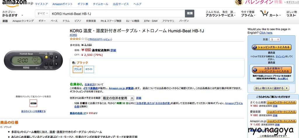 KORG 温度・湿度計付きポータブル・メトロノーム Humidi-Beat HB-1J