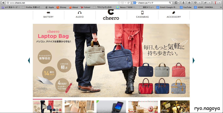 {速報}{3月3日12:00リリース} cheero公式ホームページにPCバッグが登場!!!噂は本当だった!! cheero Laptop Bag