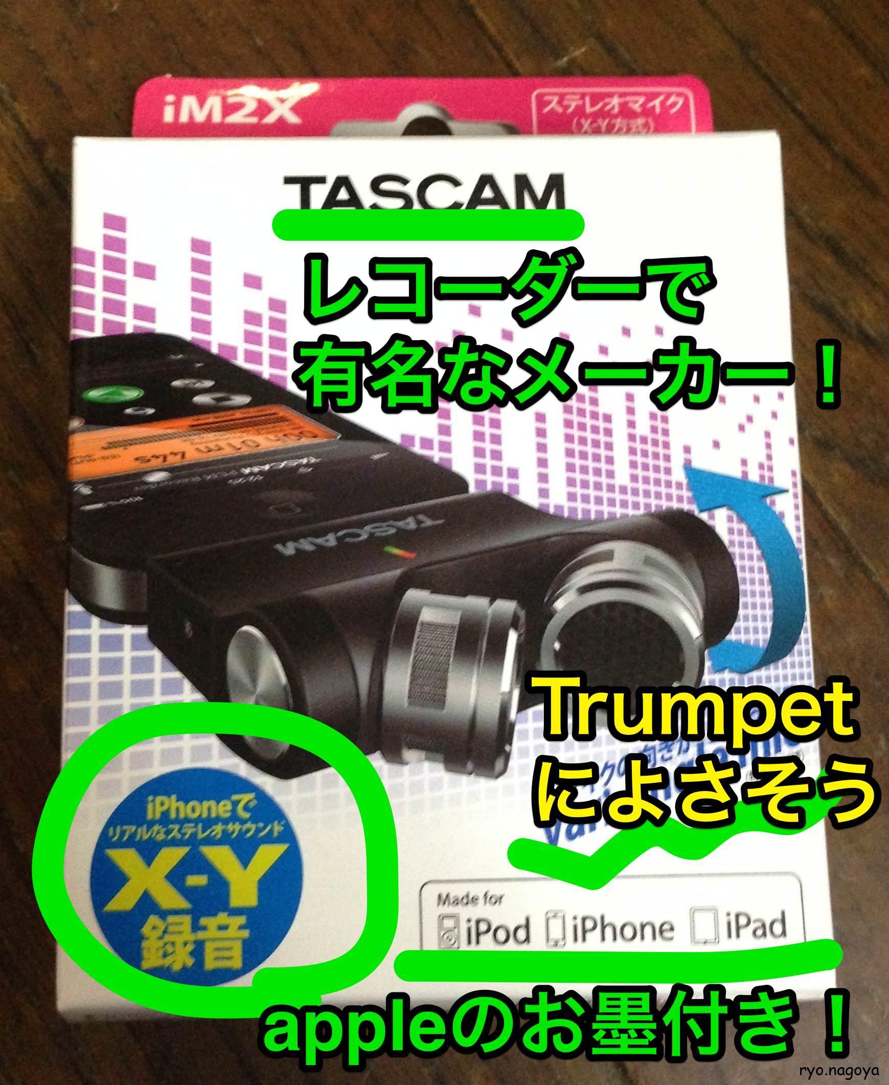{開封編}iPhone用集音型ステレオマイクiM2Xを最安値で買うなら今!そこで買ってみた。